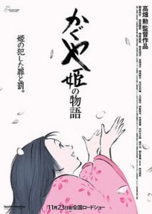 The Tale of the Princess Kaguya כרזת הסרט