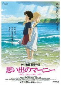 When Marnie Was There כרזת הסרט